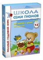 Полный годовой курс для занятий с детьми 2-3 лет. 12 книг в подарочной упаковке