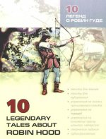 10 легенд о Робин Гуде 10 Legendary Tales About Robin Hood