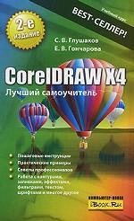 CorelDRAW X4. Лучший самоучитель