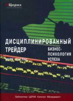 Книга дисциплинированный трейдер