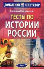 Тесты по истории России для поступающих в ВУЗы (2008), 8-е издание