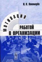 Мотивация работой в организации. 2-е издание