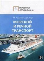 Персонал морского и речного транспорта. Сборник должностных и производственных инструкций