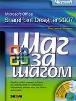 Microsoft Office SharePoint Designer 2007 (+CD)