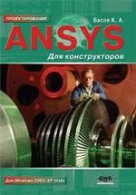 ANSYS для конструкторов. Для Windows 2000/XP/Vista