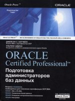 Oracle Certified professional. Подготовка администраторов баз данных