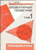 Элементарная геометрия. Планиметрия