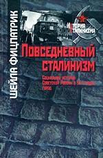 Повседневный сталинизм. Социальная история Советской России в 30-е годы. Город
