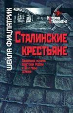 Сталинские крестьяне. Социальная история Советской России в 30-е годы. Деревня