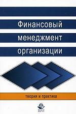 Финансовый менеджмент организации. Теория и практика