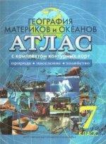 Атлас+к/к 7кл География материков и океанов.Прир