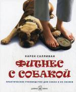 Фитнес с собакой: Практическое руководство для собак и их хозяев