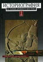 Историография истории древнего Востока: В 2 томах. Том 1