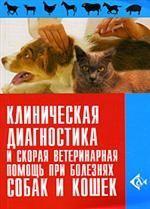 Клиническая диагностика и скорая ветеринарная помощь при болезнях собак и кошек