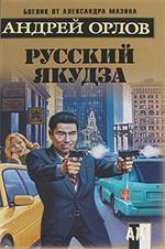 Скачать Русский якудза бесплатно А. Орлов