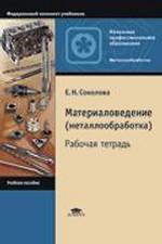 Материаловедение, металлообработка. Рабочая тетрадь