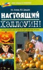 Настоящий Хэллоуин! Сценарии мероприятий, эскизы костюмов