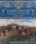 Наполеон. История всех походов и битв. 1796-1815 гг