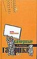 Камерные гарики: Обгусевшие лебеди. Тюремный дневник. Прогулки вокруг барака. Сибирский дневник. Московский дневник