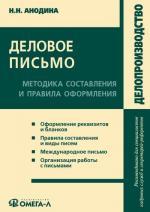 Деловое письмо: методика составления и правила оформления. 4-е изд., испр. Анодина Н.Н