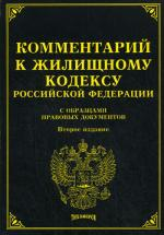 Комментарий к Жилищному кодексу РФ с образцами правовых документов. 2-е издание, изм. и доп