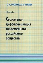 Социальная дифференциация современного российского общества