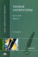 Теория литературы. Том 2. Историческая поэтика