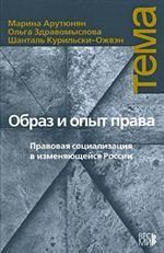 Образ и опыт права. Правовая социализация в изменяющейся России