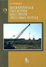 Инженерная геология массивов лёссовых пород: Учебное пособие для вузов. Гриф УМО