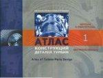Атлас конструкций деталей турбин. В 2-х частях. Часть 1. Чертежи и конструкции. 3-е издание