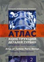 Атлас конструкций деталей турбин. В 2-х частях. Часть 2. Описание конструкций. 3-е издание