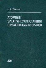 Атомные электрические станции с реакторами ВВЭР-1000. 2-е издание