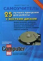 25 лучших программ для работы с жестким диском. Форматирование, разбиение на логические диски, работа с файлами, восстановление поврежденных данных, создание скрытых разделов