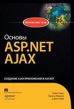 Основы ASP. NET AJAX