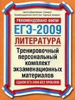 ЕГЭ-2009. Литература. Тренировочный персональный комплект экзаменационных материалов