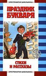 Скачать Праздник Букваря бесплатно А. Усачев