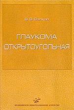 Волков В.В.. Глаукома открытоугольная 150x222
