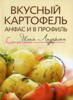 Вкусный картофель анфас и в профиль