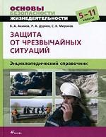Основы безопасности жизнедеятельности, Защита от чрезвычайных ситуаций. Энциклопедический справочник, 5-11 класс