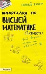 Шпаргалка по высшей математике (2 семестр)