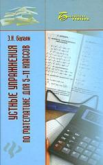 Устные упражнения по математике для 5-11 классов