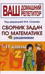 Математика. Сборник задач с решениями. 7-11 классы