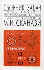 Сборник задач по математике для поступающих в втузы. 6-е издание