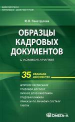 Образцы кадровых документов с комментариями. 6-е изд., испр. Сенотрусова Ю.В