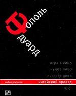 Собрание сочиненийв 5 томах. Том 3. Китайский проезд. Роман