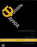 Собрание сочинений в 5 томах. Том 1. Чужое лицо. Роман