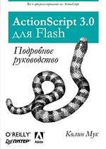 ActionScript 3.0 для Flash. Подробное руководство