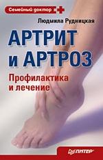 Артрит и артроз. Профилактика и лечение
