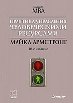 Практика управления человеческими ресурсами. 10-е изд