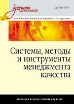 Системы, методы и инструменты менеджмента качества: Учебник для вузов